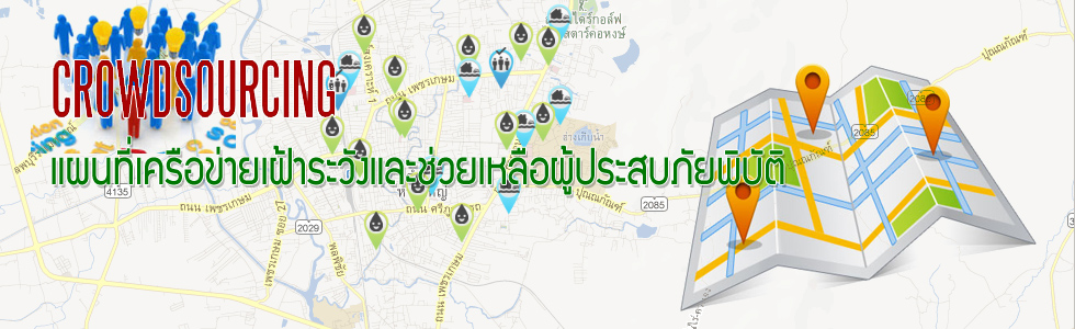 Crowdsourcing Disaster Mapping แผนที่เครือข่ายช่วยเหลือผู้ประสบภัยพิบัติ